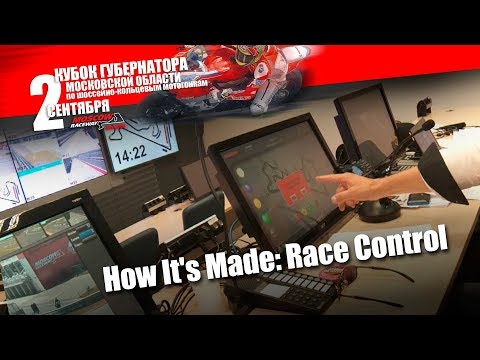 Governor's Cup of Moscow Region 2017. How It's Made: Race Control