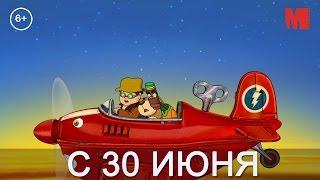Дублированный трейлер фильма «Приключения красного самолетика»