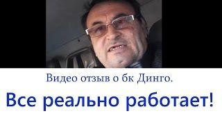Отзыв о бк Динго от Николая Здорова. Он установил его на маршрутную газель.  | Алексей Третьяков