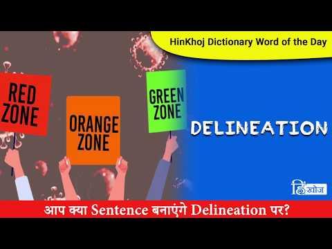 Delineation In Hindi - HinKhoj Dictionary
