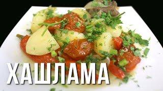 Хашлама по-армянски из баранины с овощами на пиве. Как приготовить хашламу видео рецепт