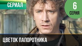 ▶️ Цветок папоротника 6 серия | Сериал / 2014 / Мелодрама