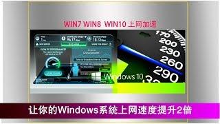 网速太慢?简单三步让你的Windows系统上网速度提升2倍!|蓝视星空第69期