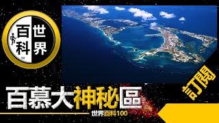 世界10大 之一 【神秘的百慕大3角州】【World Top 10】百慕大存在时光机吗?你会相信吗?十大謎團之一 |  历史 |  经典传奇 |  事件 | 科技 |  黑科技