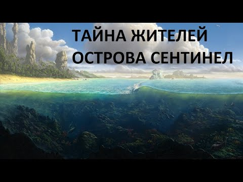 ТАЙНА ЖИТЕЛЕЙ ОСТРОВА