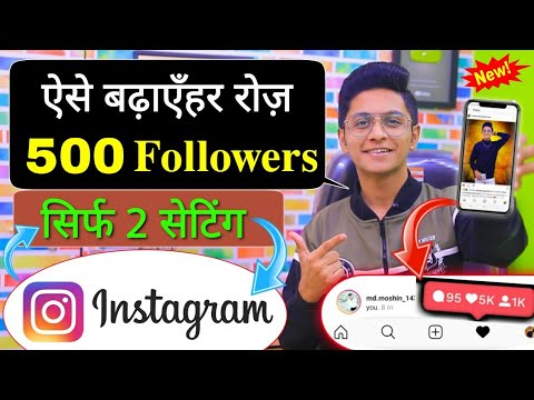 How To Get 500 Followers Everyday on Instagram | Get Real Followers on Insta 2020 No Promotion Tip