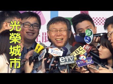【阿北談時事】柯文哲:台灣是全亞洲最民主自由多元開放的城市