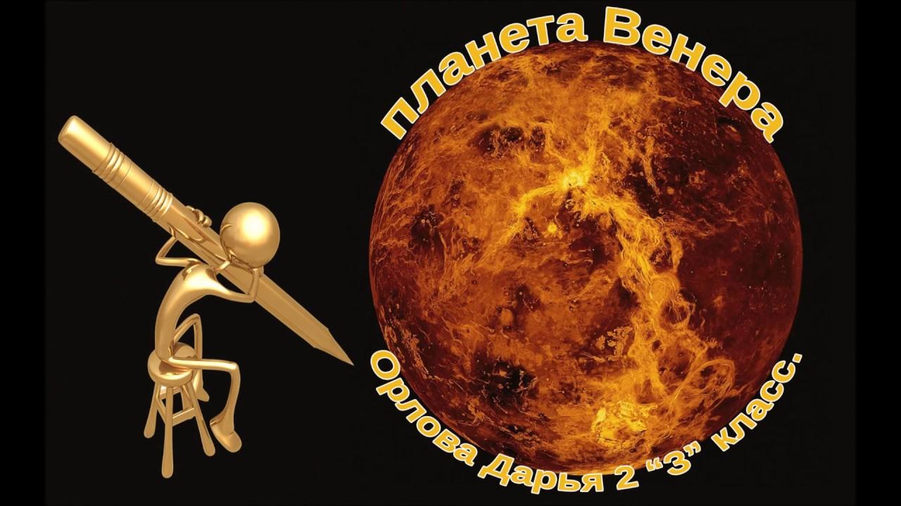 Сообщение доклад о планете Венера класс окружающий мир  Сообщение доклад о планете Венера 2 класс окружающий мир