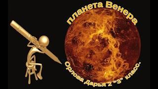 Сообщение, доклад  о планете  Венера 2 класс окружающий мир.