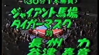 馬場、タイガー vs 長州、谷津 長州力 検索動画 24