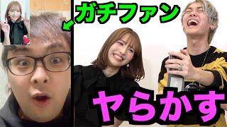 一般人の友達に三上悠亜がテレビ電話してくるドッキリしたらマジでヤらかしたw