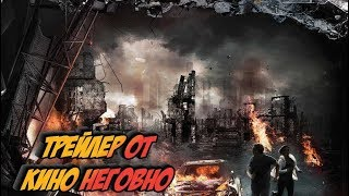 Русский трейлер - Война дронов