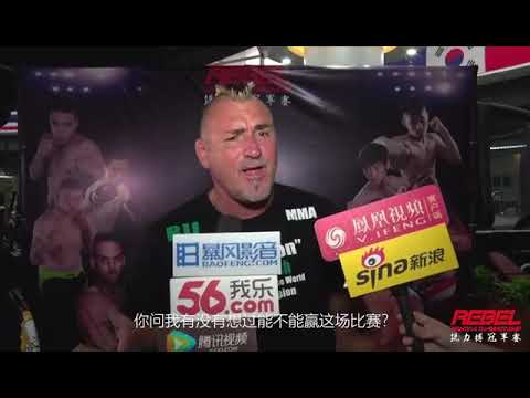 REBEL FC 6 - China VS The World Open Workout Flashback, 1 Sep 2020