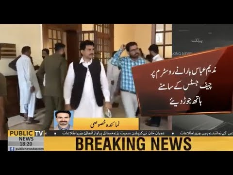 Mansha Bomb: CJP orders arrest of land grabber, warns PTI | Public News