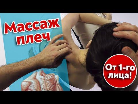Как правильно массировать плечи?   Массаж плеч с GoPRO
