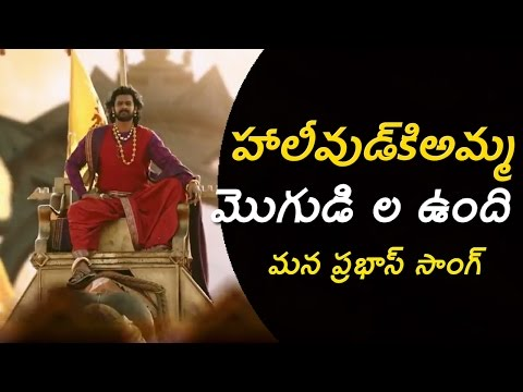 Highlights of Saahore Baahubali Video Song Promo II Baahubali 2 Songs IIPrabhas, II SS Rajamoul