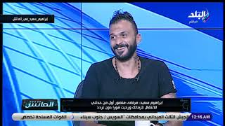 الماتش - إبراهيم سعيد يكشف كواليس إنتقاله للزمالك والفرق المادي الكبير بين عرضي الأهلي والزمالك
