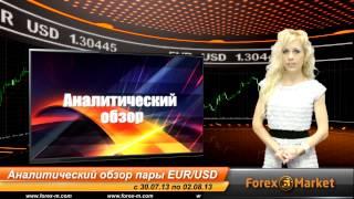 Видео обзор пары EUR/USD со 30.07.2013 по 02.08.2013