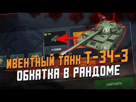 Этот танк можно получить на ИВЕНТЕ БЕСПЛАТНО Т-34-3 / Wot Blitz