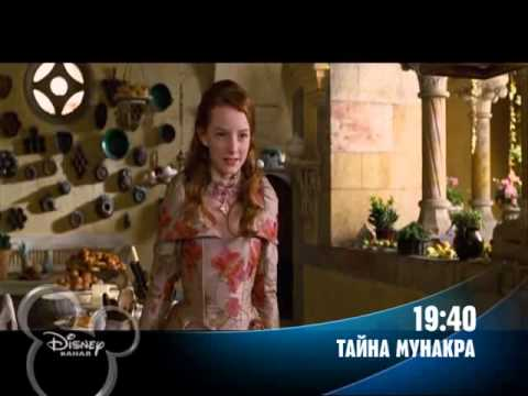 Disney Channel Russia Promo - Saturday Cinema Evening (19.04.14)