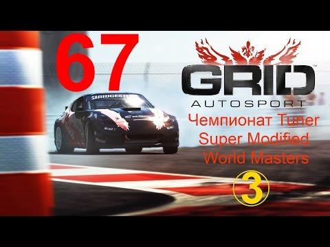 GRID: Autosport прохождение с повреждениями 67. Чемпионат Tuner Super Modified World Masters 3