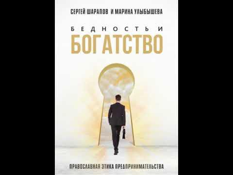 """Глава 15. Воля Божия и Божие попущение. Аудиокнига – """"Бедность и Богатство. Православная этика"""""""