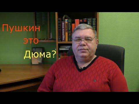 Пушкин = Дюма?