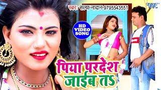 पिया परदेश जाईब तS - #Satya Nadan का सबसे हिट विडियो सांग 2019 - Piya Pardesh Jayeba Ta