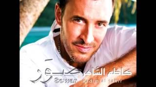 Kadim Al Saher ... Maa Beghdadiya | كاظم الساهر ... مع بغدادية