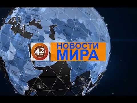 Новости мира (20.12.2017)