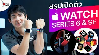 #AppleEvent สรุปเปิดตัว Apple Watch Series 6 และ Apple Watch SE มีอะไรใหม่ ราคาเท่าไหร่ รุ่นไหนดี