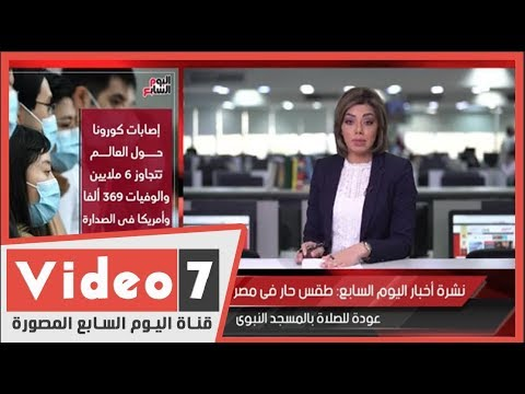 نشرة أخبار اليوم السابع: طقس حار فى مصر وفوضى فى أمريكا ..وعودة للصلاة بالمسجد النبوى  - 16:59-2020 / 5 / 31