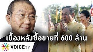 Overview - เพื่อไทยนับหนึ่งไล่ประยุทธ์  แฉโกง-บริหารล้มเหลว- เอื้อเจ้าสัว-ขายที่มีพิรุธ 600 ล้าน