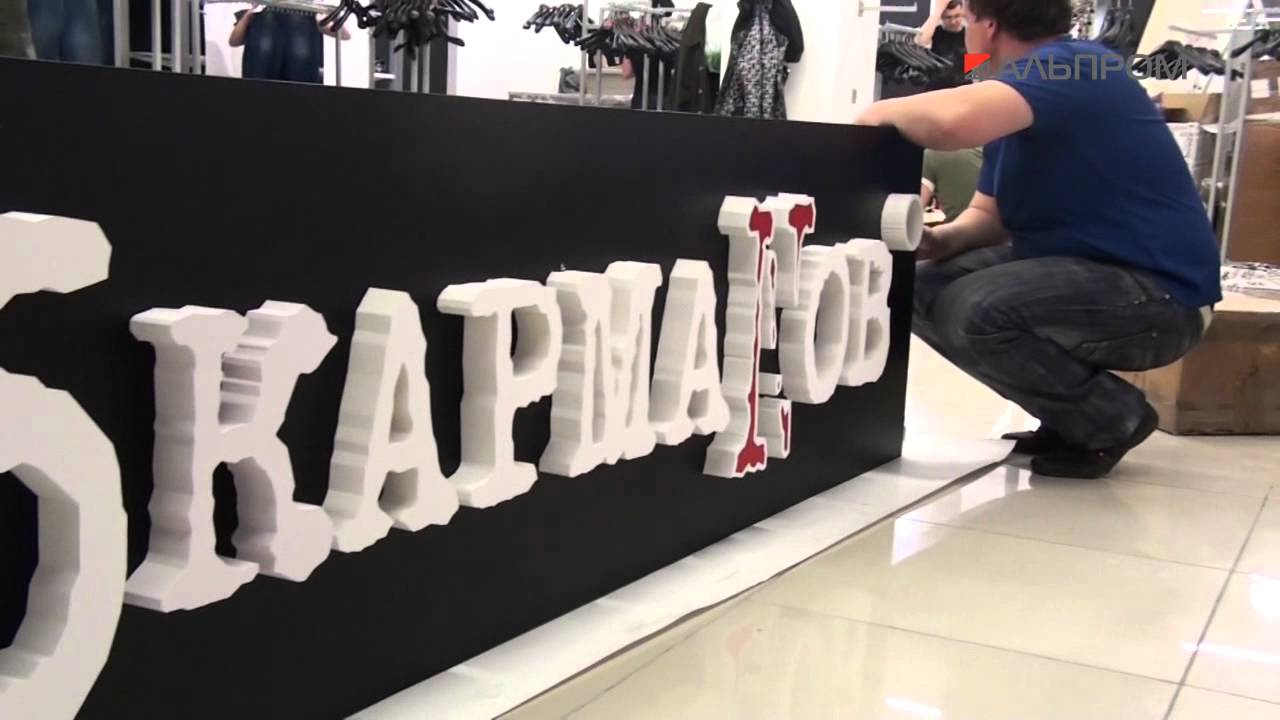 Реклама буквы своими руками