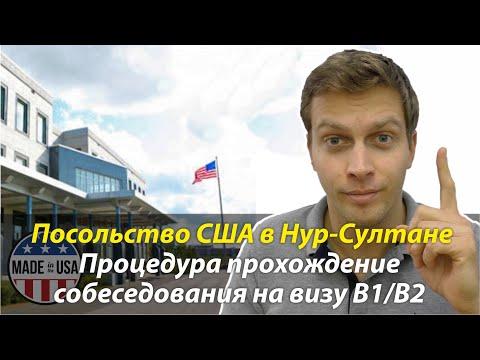 Пошаговое руководство по собеседованию на визу США в Астане (Казахстан)