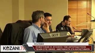 Αύξηση ανταποδοτικών τελών αποφάσισε το Δημ. Συμβούλιο Κοζάνης