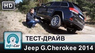 Grand Cherokee 2014 - тест-драйв InfoCar.ua (Полная версия)(Подробный тест-драйв Jeep Grand Cherokee от команды InfoCar.ua. Мы протестировали Джип в базовой комплектации Laredo c 3.0..., 2014-04-04T18:37:07.000Z)