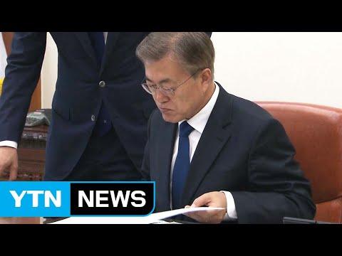 문 대통령, '계엄령 문건' 관련 문서 즉시 제출 지시 / YTN