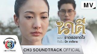 ขาดเธอขาดใจ Ost.นาคี | นัท ชาติชาย | Official MV