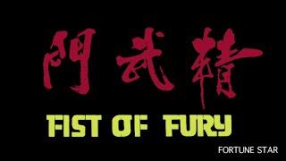 [Trailer] 精武門 (Fist Of Fury) - Restored Version