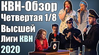КВН-Обзор Четвертая 1/8 Высшей Лиги КВН 2020 + Ответ Кравченко