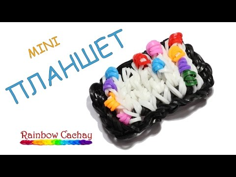 Плетение планшета из резинок rainbow loom bands cachayvideo