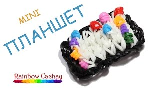 Плетение Планшета из резинок Rainbow Loom Bands. cachay.video Плетение из резинок.