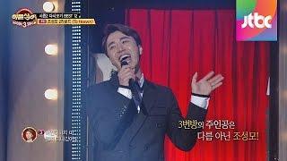 시즌 2 다시보기 Best 3.조성모 - To Heaven♪ 히든싱어3 비긴즈2회
