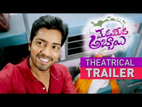 Meda Meeda Abbayi Theatrical Trailer   Allari Naresh   Nikhila   G. Prajith   Jaahnavi Fiilms