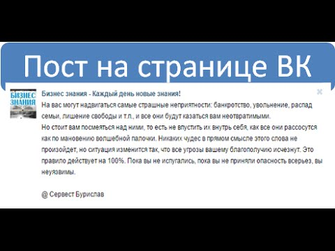 Как добавить пост на свою страницу ВКонтакте?