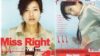 Download Lagu 2001-徐懷鈺〔Miss Right〕Music作品輯 mp3