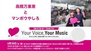 TOKYO FM開局45周年記念特番の、高橋万里恵さん(クロノス)とマンボウ...