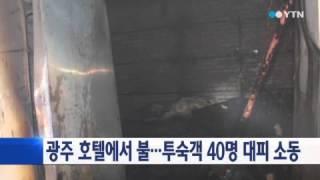광주 호텔에서 불...투숙객 40명 대피 소동 / YT…