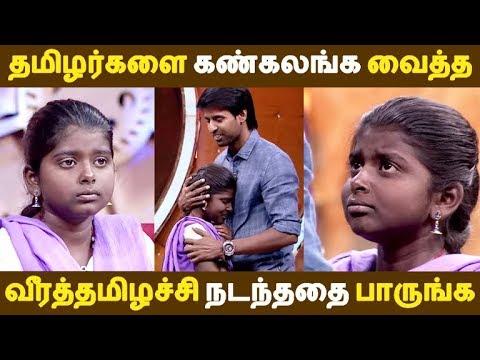 சன்டிவியில் தமிழர்களை கண்கலங்க வைத்த வீரத்தமிழச்சி நடந்ததை பாருங்க! | Tamil News | Tamil Seithigal